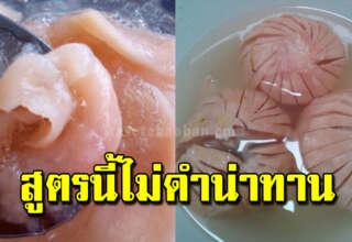 การทำกระท้อนลอยแก้ว อร่อยทำง่ายไม่มีดำ สูตรนี้ใช้แค่น้ำตาลกับเกลือ